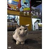 岩合光昭の世界ネコ歩き チリ DVD【NHKスクエア限定商品】