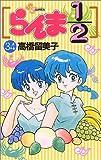 らんま1/2 (34) (少年サンデーコミックス)