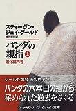 パンダの親指〈上〉―進化論再考 (ハヤカワ文庫NF)
