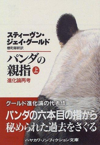 パンダの親指〈上〉—進化論再考 (ハヤカワ文庫NF)