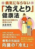 【バーゲンブック】 病気にならない冷えとり健康法