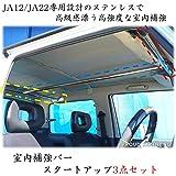 【年末SALE価格!!】【送料無料・即日発送】JA12 JA22 ジムニー 室内補強スタートアップ3点セット