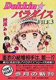 Dokkinパラダイス〈FILE3〉 (講談社X文庫―ティーンズハート)