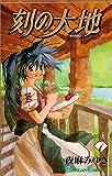 刻の大地 7 (ガンガンコミックス)