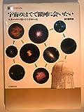 宇宙のはてで銀河に会いたい―スターバースト・シンドローム (フォトBOOK)