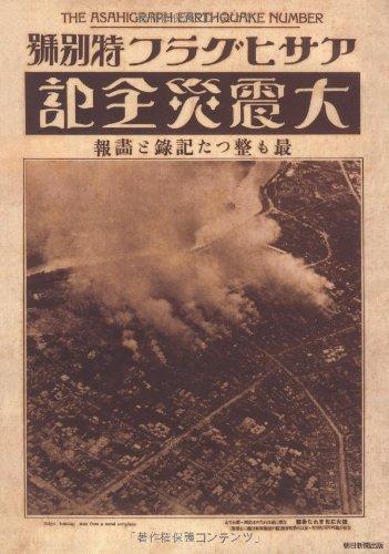 完全復刻アサヒグラフ 関東大震災・昭和三陸大津波の詳細を見る