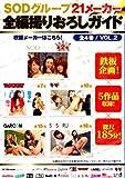 SODグループ21メーカー全編撮りおろしガイド VOL.2[DVD][非売品]