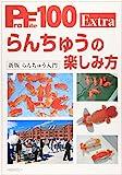 らんちゅうの楽しみ方―新版らんちゅう入門 (ProFile 100 Extra)
