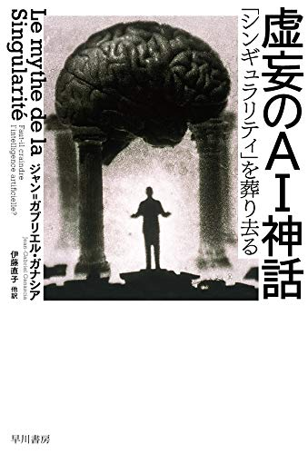 虚妄のAI神話:「シンギュラリティを葬り去る」 (ハヤカワ文庫NF)
