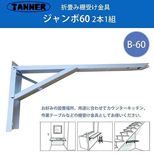 TANNER 折畳み棚受け金具 ジャンボ60 B-60 2本1組