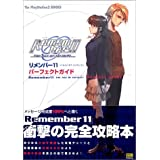 Remember11-the age of infinity- パーフェクトガイド (The PlayStation2 BOOKS)