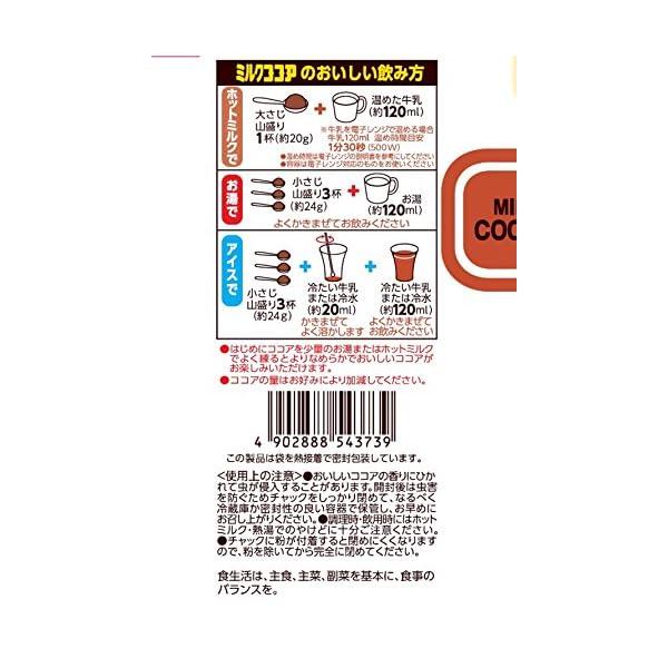 森永 ミルクココア 300gの紹介画像2