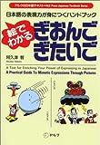 絵でわかる ぎおんご・ぎたいご―日本語の表現力が身につくハンドブック (アルクの日本語テキスト)