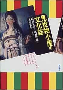 見世物小屋の文化誌                    ペーパーバック                                                                                                                                                        – 1999/10/1