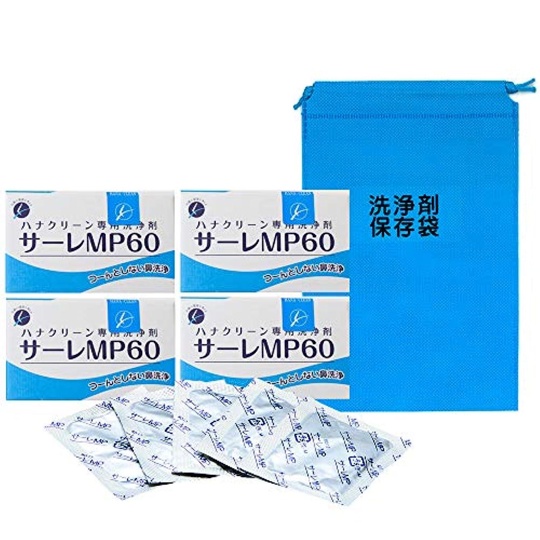 振る苦しみアーサーサーレMP60 ハナクリーン 専用洗浄剤 鼻うがい 鼻洗浄 日本製 (4個組)