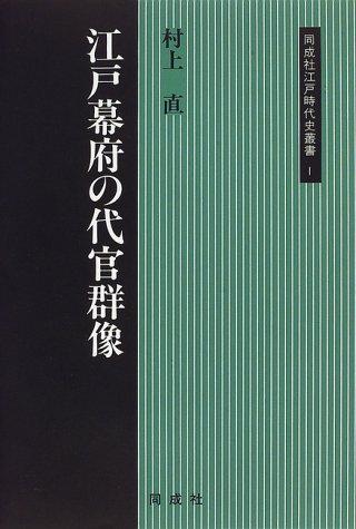 江戸幕府の代官群像 (同成社江戸時代史叢書)