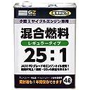 ガレージ ゼロ レギュラー 混合ガソリン 25:1 GZ004 4L