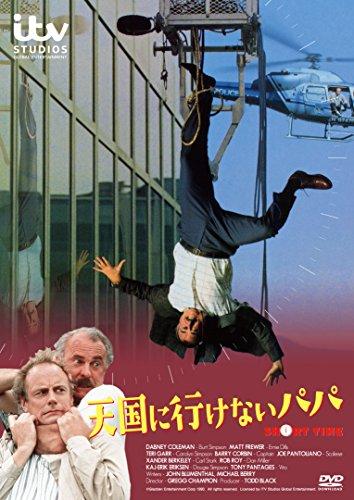 天国に行けないパパ [DVD]