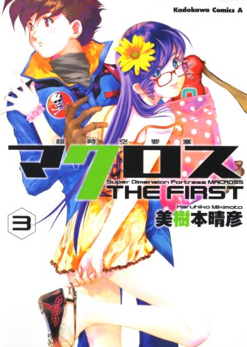 超時空要塞マクロス THE FIRST (3) (角川コミックス・エース 6-28)の詳細を見る