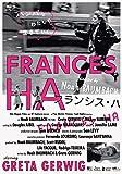 フランシス・ハ [Blu-ray]