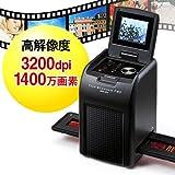 サンワダイレクト フィルムスキャナー ネガスキャナー ネガ デジタル化 高画質 1400万画素 モニタ付 400-SCN024