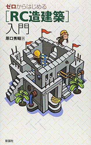 ゼロからはじめる「RC造建築」入門の詳細を見る