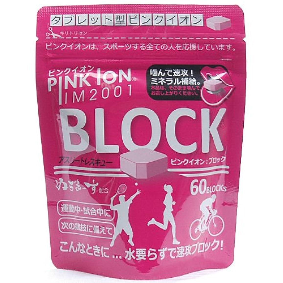 手を差し伸べる三角ブレイズピンクイオン ブロック 90g (1.5g x 60粒入?アルミ袋)(ミネラル?アミノ酸補給食品)