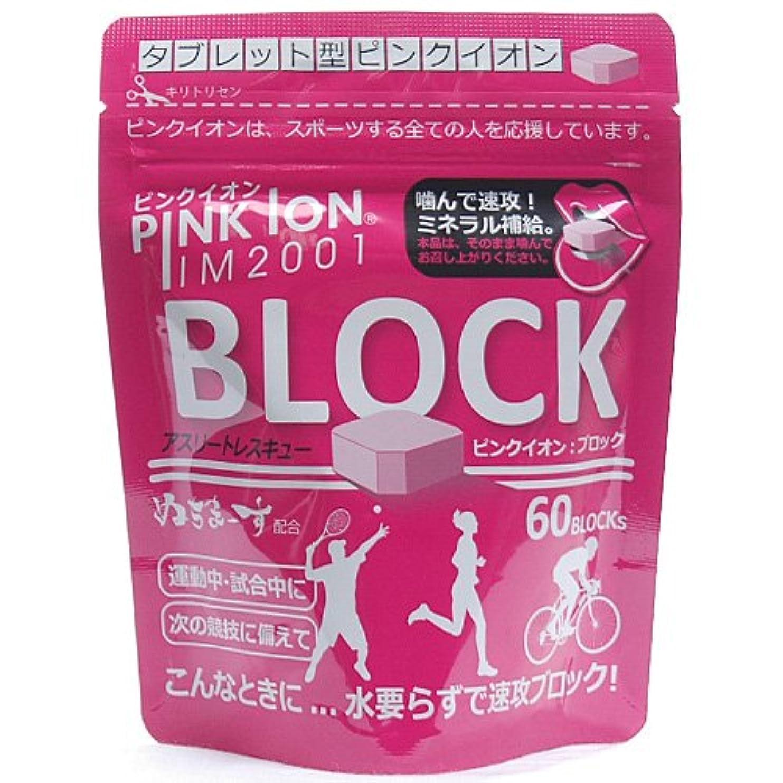 ピンクイオン ブロック 90g (1.5g x 60粒入?アルミ袋)(ミネラル?アミノ酸補給食品)
