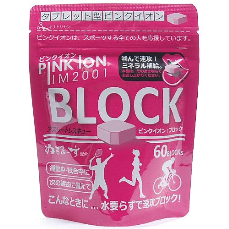 ビン比較階段ピンクイオン ブロック 90g (1.5g x 60粒入?アルミ袋)(ミネラル?アミノ酸補給食品)