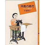 洋裁の時代―日本人の衣服革命 (百の知恵双書)