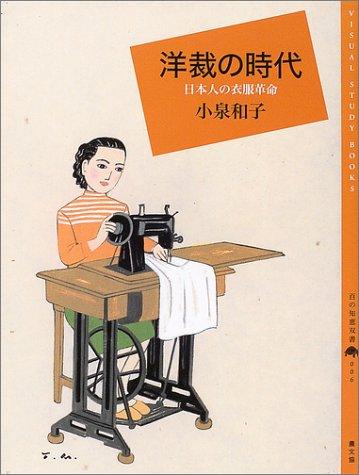 洋裁の時代—日本人の衣服革命 (百の知恵双書)