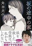 「坂の途中の家 (朝日文庫)」販売ページヘ