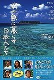 南の島に暮らす日本人たち (ミスター・パートナー's BOOK)