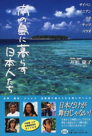 南の島に暮らす日本人たち (ミスター・パートナー's BOOK)の詳細を見る