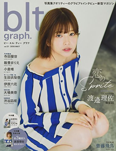 blt graph. vol.31 (B.L.T.MOOK ...