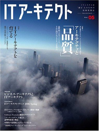 ITアーキテクト Vol.5 (IDGムックシリーズ)の詳細を見る
