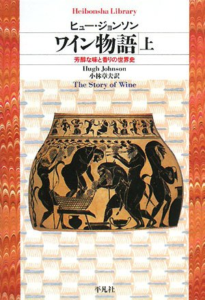 ワイン物語〈上〉—芳醇な味と香りの世界史 (平凡社ライブラリー)