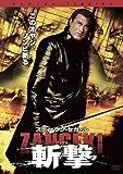 斬撃/ZANGEKI [レンタル落ち]