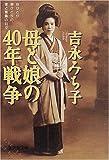 母と娘(こ)の40年戦争 (集英社文庫)