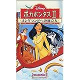 ポカホンタス2~イングランドへの旅立ち~【日本語吹替版】 [VHS]