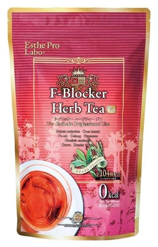 例示するカルシウム業界エステプロ?ラボ F-Blocker Harb Tea Pro エフ ブロッカー ハーブティー プロ 3g ×30包 3箱セット
