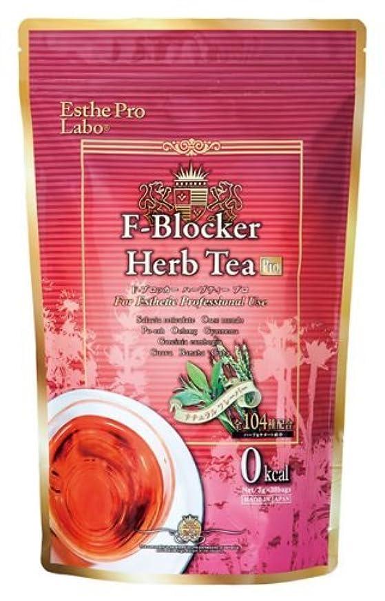 外交官対処する維持エステプロ?ラボ F-Blocker Harb Tea Pro エフ ブロッカー ハーブティー プロ 3g ×30包 3箱セット