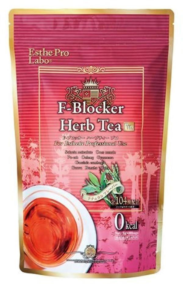 塩辛い内部指エステプロ?ラボ F-Blocker Harb Tea Pro エフ ブロッカー ハーブティー プロ 3g ×30包 3箱セット