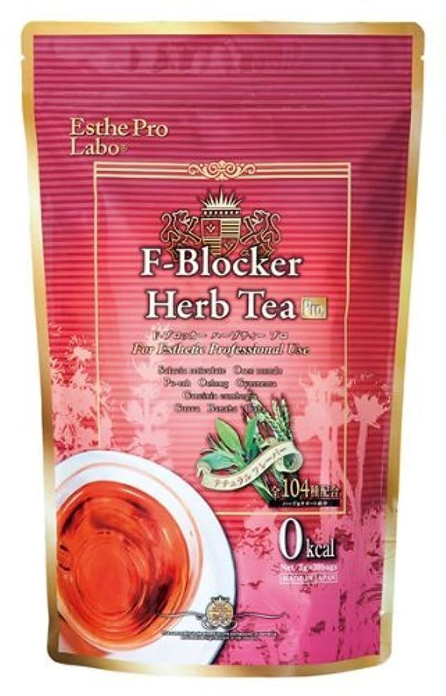 意気消沈した葬儀祝うエステプロ?ラボ F-Blocker Harb Tea Pro エフ ブロッカー ハーブティー プロ 3g ×30包 3箱セット