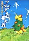 アタゴオルは猫の森 9 (MFコミックス)