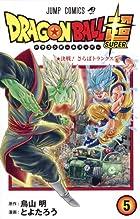 ドラゴンボール超 第05巻