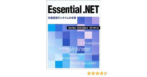 Essential .NET ― 共通言語ラン...