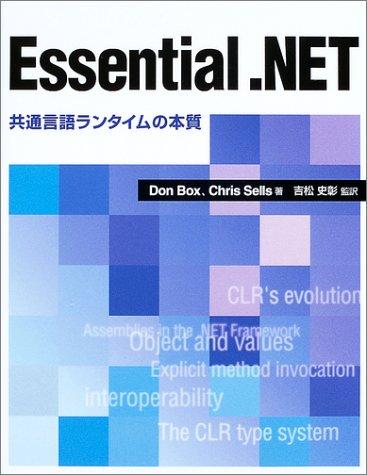 Essential .NET ― 共通言語ランタイムの本質の詳細を見る