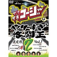 やりすぎコージーDVD2 やりすぎ格闘王決定戦 Vol.1