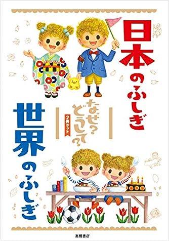 日本のふしぎ 世界のふしぎ なぜ?どうして? 2冊セット (楽しく学べるシリーズ)
